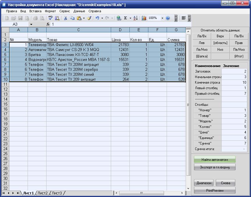 Xl Программа Скачать - фото 4